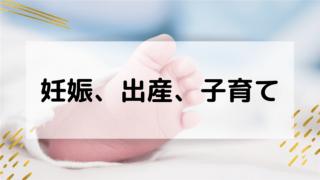 妊娠、出産、子育て
